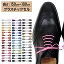ショッピングプラスチック 【プラスチックセル】【みつろう無し】革靴用 ロー引き靴ひも コットン 丸ひも・2.2mm幅【長さ_150cm〜180cm】(C-701-S)
