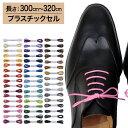 ショッピングプラスチック 【プラスチックセル】【みつろう無し】革靴用 ロー引き靴ひも コットン 丸ひも・2.2mm幅【長さ_300cm〜320cm】(C-701-S)