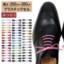 ショッピングプラスチック 【プラスチックセル】【みつろう有り】革靴用 ロー引き靴ひも コットン 丸ひも・2.2mm幅【長さ_250cm〜260cm】(C-701-S)
