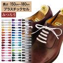 【プラスチックセル】【みつろう有り】革靴用 ロー引き靴ひも ...