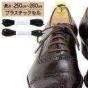 ショッピングプラスチック 【プラスチックセル】革靴用 ガスひも・コットン・丸ひも・約3mm幅【長さ_250cm〜260cm】(K-GAS-C)