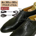 ショッピングが、 【プラスチックセル】【みつろう有り】革靴用 ロー引き石目柄靴ひも コットン 丸ひも・2mm幅【長さ_360cm〜380cm】(K-K178)