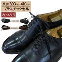 ショッピングプラスチック 【プラスチックセル】【みつろう有り】革靴用 ロー引き石目柄靴ひも コットン 平ひも・5mm幅【長さ_390cm〜410cm】(K-Q814)