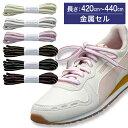 スニーカー用靴ひも ラメ入りオーバル型 7mm幅【長さ: