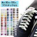 【プラスチックセル】スニーカー用靴ひも コットン 平ひも・編目・8.5mm幅【長さ_80cm〜100cm】(C-604-L)
