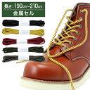 【金属セル】ワークブーツ用靴紐 丸ひも 約4mm幅【長さ:190cm〜210cm】(K-WB)