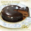 甜点 - 感激!濃厚 ショコラ が ふんわり 溶けてゆく!欧菓子KUTSUMI極上 チーズケーキクツミ ショコラフロマージュ 15センチ