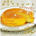 感激!マンゴー が 濃厚に 溶けてゆく!極上 チーズケーキクツミ マンゴーフロマージュ 15センチ