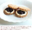 欧菓子KUTSUMIレーズン サンド サブレ