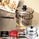 ステンレス鍋 蒸し器 鍋 せいろ 茶碗蒸し 器 片手鍋 18cm IH 深型 蒸し機 2段蒸し器