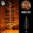 ブランチツリー ホワイト LED ブランチツリー 180cm 枝 ツリー 屋外 屋内 8パターン 点灯 白樺