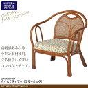 ラタンチェア 52×53×57cm 座面高31cm 完成品 肘付 座椅子 椅子 いす チェア
