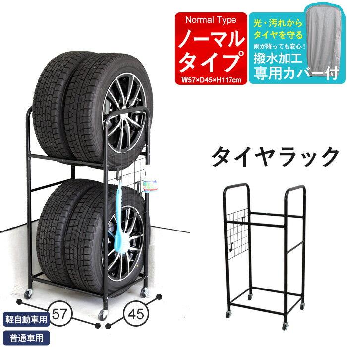 タイヤスタンドタイヤ収納タイヤ収納庫タイヤラックカバー付きキャスター付きカー用品便利収納屋外保管保管