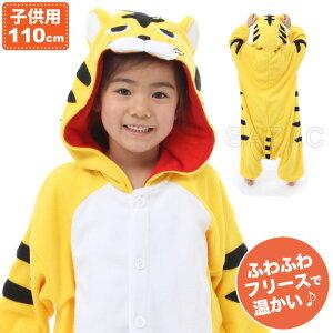 着ぐるみ トラ 子供用 110cm 虎 干支 パジャマ フリー