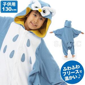 着ぐるみ フクロウ 子供用 130cm パジャマ フリース
