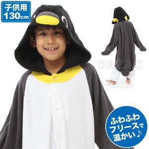 着ぐるみ ペンギン 子供用 130cm パジャマ フリース