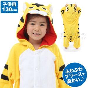 着ぐるみ トラ 子供用 130cm 虎 干支 パジャマ フリー