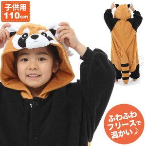 着ぐるみ レッサーパンダ 子供用 110cm パジャマ フリ