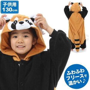 着ぐるみ レッサーパンダ 子供用 130cm パジャマ フリ
