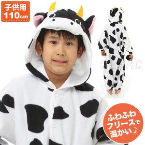 着ぐるみ ウシ 子供用 110cm 牛 干支 パジャマ フリー
