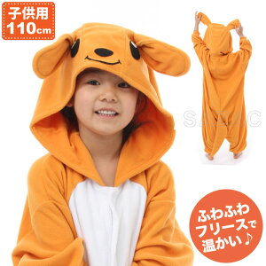 着ぐるみ カンガルー 子供用 110cm パジャマ フリース