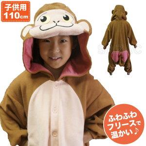 着ぐるみ サル 子供用 110cm 猿 干支 パジャマ フリー