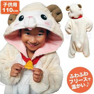 着ぐるみ ヒツジ 子供用 110cm 干支 パジャマ フリー