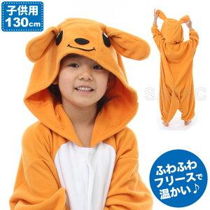 着ぐるみ カンガルー 子供用 130cm パジャマ フリース