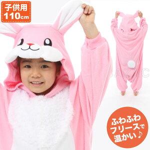 着ぐるみ ウサギ 子供用 110cm 干支 パジャマ フリー