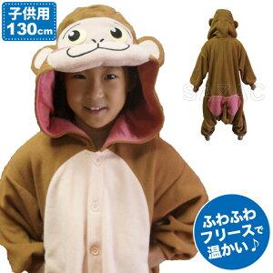 着ぐるみ サル 子供用 130cm 猿 干支 パジャマ フリー