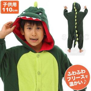 着ぐるみ 怪獣 子供用 110cm パジャマ フリース ルー