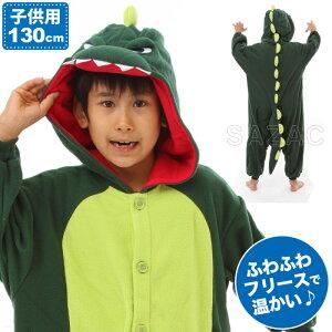 着ぐるみ 怪獣 子供用 130cm パジャマ フリース ルー