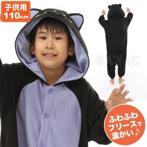 着ぐるみ 真夜中ネコ 子供用 110cm 猫 ねこ パジャマ