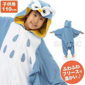 着ぐるみ フクロウ 子供用 110cm パジャマ フリース