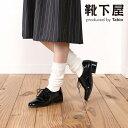 【あす楽】【靴下屋】 無地リブルーズソックス / 靴下 タビオ Tabio くつ下 レディース リブソックス 日本製 母の日
