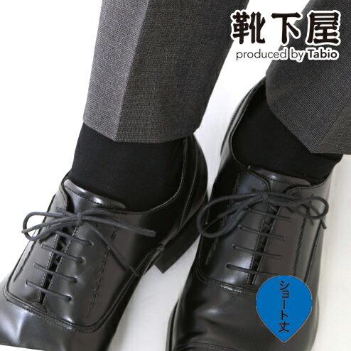 【全品送料無料★〜7/21 23:59迄】【Tabio MEN】 メンズ ベタビジネス ショートソックス / 靴下屋 靴下 タビオ くつ下 メンズ 日本製