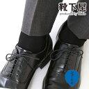【Tabio MEN】 メンズ ベタビジネス ショートソックス / 靴下屋 靴下 タビオ くつ下 メンズ 日本製