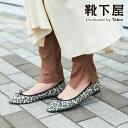 【あす楽】【靴下屋】 スリットリブレギンス 10分丈 / 靴下 タビオ Tabio くつ下 レギンス スパッツ レディース 日本製