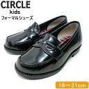 キッズ フォーマルシューズ CIRCLE サークル 2004...