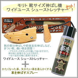 Stretch shoes ranking Prize-buy together our proven NO.1 item モリトストレッチャー + leather stretch spray 1 1 set stretcher shoes stretcher