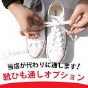 面倒な靴紐通し【靴ひも通しオプション】で当店スタッフが代わりに通します!!
