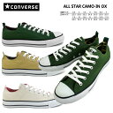 Converse all-stars duck in low cut CONVERSE ALL STAR CAMO-IN OX sneakers men gap Dis camouflage pattern camouflage pattern sale deep-discount  SALE: 50% OFF  [LKLK-14vhc] [201302] [fs2gm]