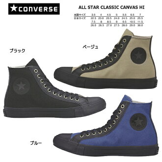 Converse all-star classic canvas Hyatt CONVERSE ALL STAR CLASSIC CANVAS HI sneakers men's sneaker men's ladies ladies sneaker sale discount-[03 snk], [EG]