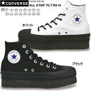 Converse all-stars higher frequency elimination thickness bottom sneakers CONVERSE ALL STAR PLT RS HI men gap Dis high sole sneakers black and white sale deep-discount men&amp;#39;s ladies sneaker  SALE  [MEME-14thdt] [fs2gm]