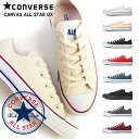【交換送料無料!】 CONVERSE ALL STAR OX...