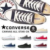 【送料無料】CONVERSE ALL STAR OX コンバース キャンバス オールスター ローカット レディース スニーカー 白 黒 赤 紺 灰【日本正規品】●