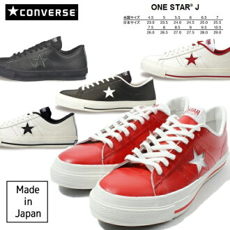 Converse one star leather OX CONVERSE ONE STAR J staple color made in Japan men's ladies sneakers made in japan sneaker men's ladies men's ladies sneaker shoes 1 shoe store lead