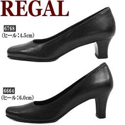 送料無料リーガル 靴 レディース パンプス 黒 フォーマル REGAL 6664/6768 本革 日本製 リーガルシューズ リクルート パンプス リーガル 日本製 パンプス 本革 パンプス リーガル パンプス