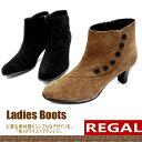Regal-boots-e-1