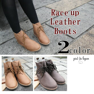 Spring boots short-unique pied du lapan genuine leather kuttari L 025 feeling skin laces Ribbon レースアップレディース short boots [HRD]